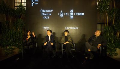 (中文) 「玉河夜话」第21期现场 | 在AI的浪潮中重新审视人类的创造力